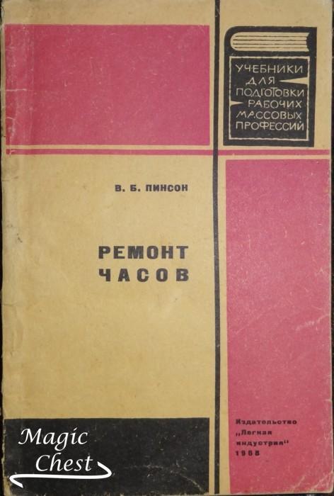 Пинсон В. Ремонт часов