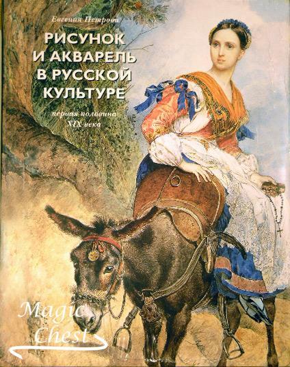 Рисунок и акварель в русской культуре. Первая половина XIX века