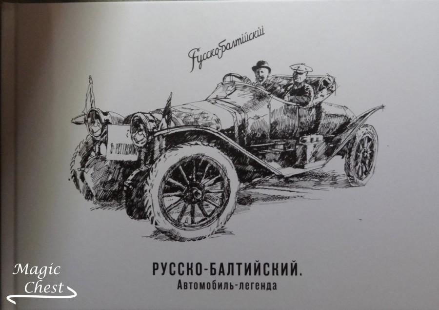 Русско-Балтийский автомобиль-легенда