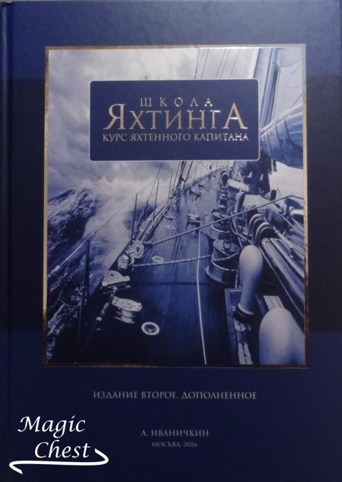 Школа Яхтинга. Курс яхтенного капитана. Издание 2-е, дополненное