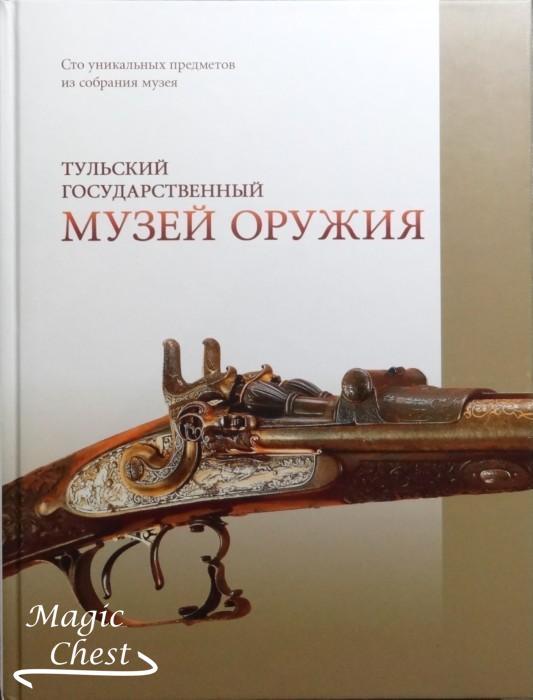 Тульский государственный музей оружия. 100 уникальных предметов из собрания музея