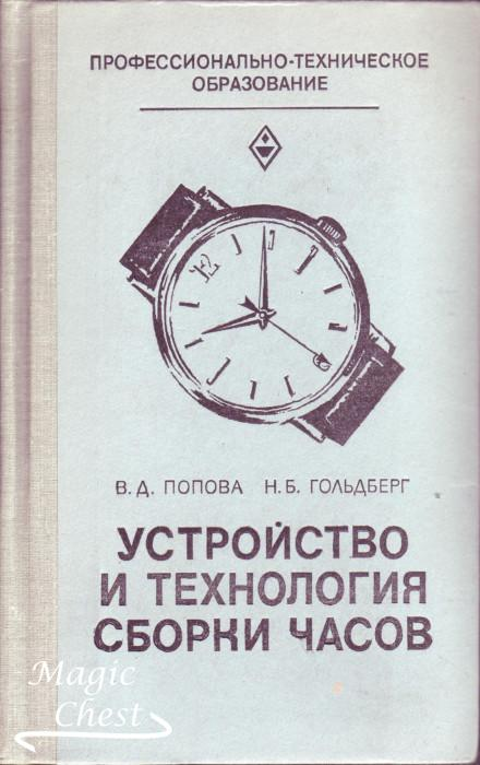 Устройство и технология сборки часов