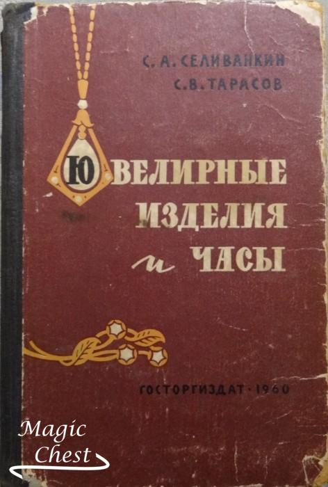 Ювелирные изделия и часы, 1960 г.
