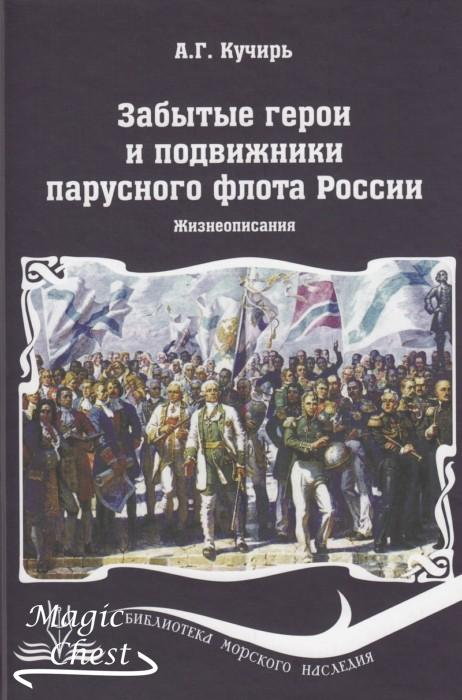 Забытые герои и подвижники парусного флота России. Жизнеописания