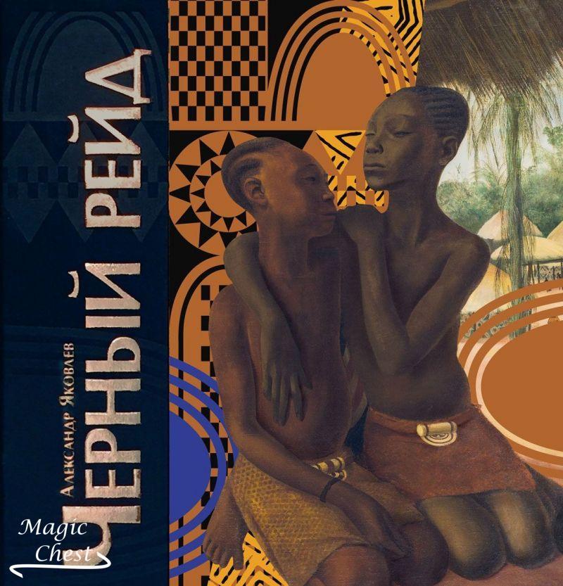 Чёрный рейд. Путевой дневник путешествия по Африке в экспедиции автомобильного общества «Ситроен» (1924-1925)