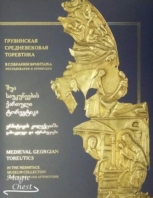 Грузинская средневековая торевтика в собрании Эрмитажа. Исследования и атрибуции