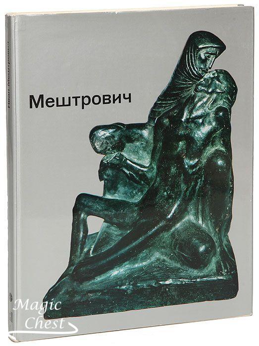 Кечкемет Д. Иван Мештрович
