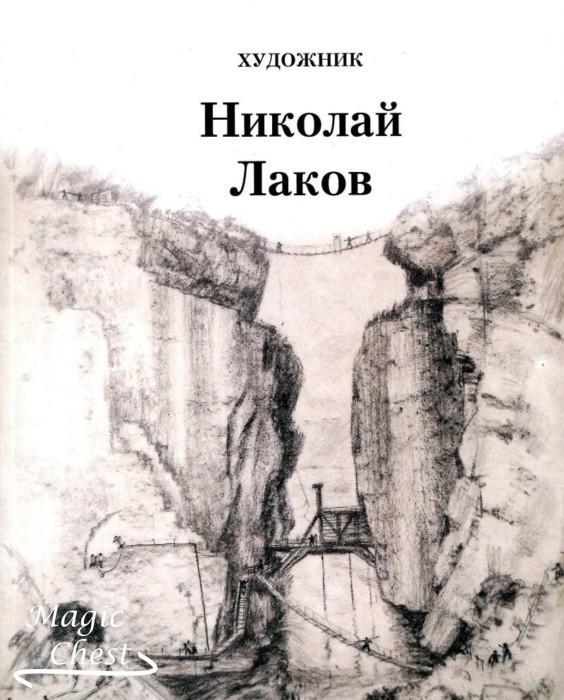 Художник Николай Лаков. От советского авангарда до соцреализма