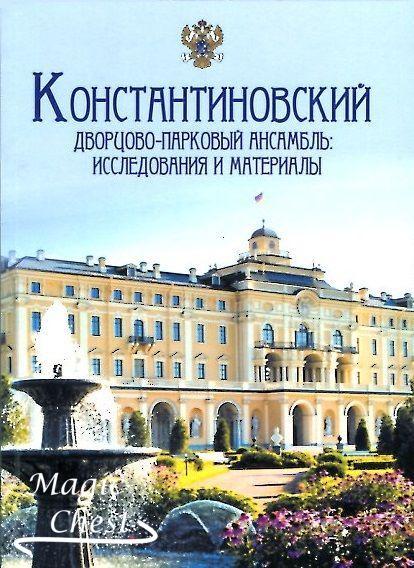 Константиновский дворцово-парковый ансамбль. Исследования и материалы