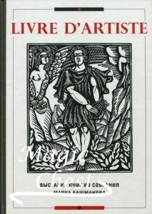 Livre d'artiste. Выставка книг из собрания Марка Башмакова