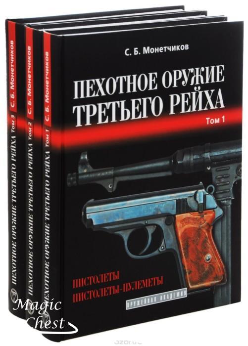 Пехотное оружие Третьего рейха, 3 тома