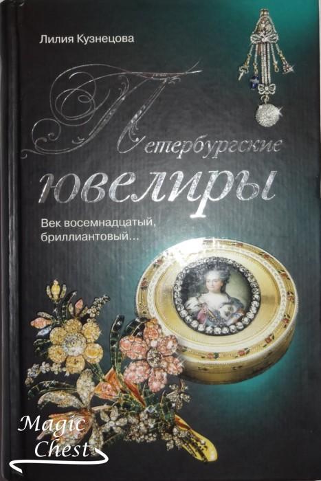 Петербургские ювелиры. Век восемнадцатый, бриллиантовый…