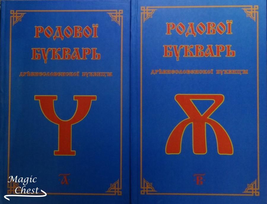 Родовой букварь древнесловенской буквицы, т.1, т.2