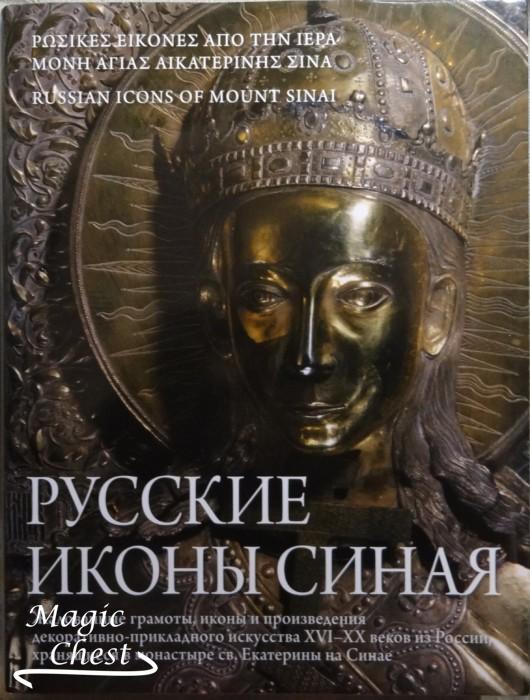 Русские иконы Синая