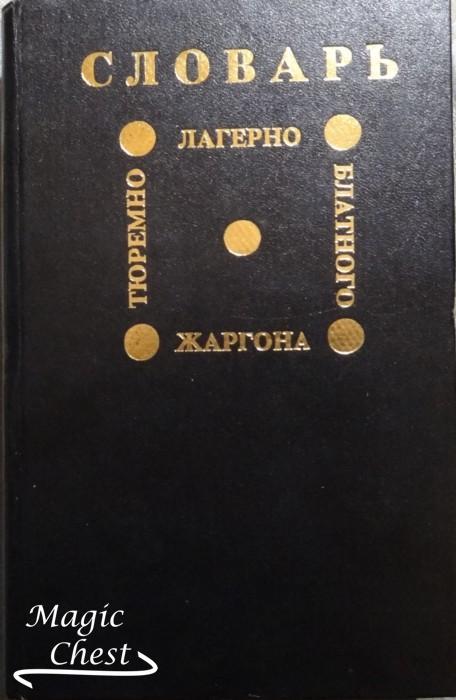 Словарь тюремно-лагерно-блатного жаргона. Речевой и графический портрет советской тюрьмы