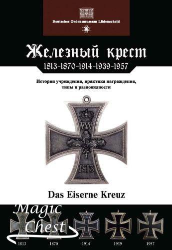Железный крест: 1813–1870-1914-1939-1957гг. История учреждения, практика вручения, типы и разновидности