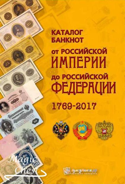 Каталог банкнот от Российской Империи до Российской Федерации 1769-2017, вып.2, апрель 2017