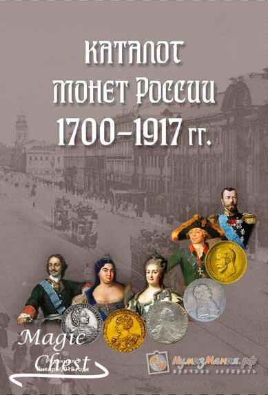 Каталог монет России 1700-1917, ред.3, январь 2018 г.