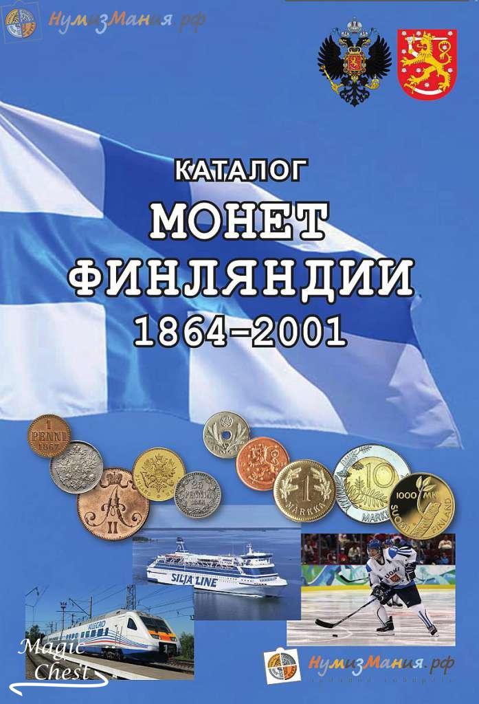 Каталог монет Финляндии 1864-2001 гг., 1-е издание, 2018 г. с ценами