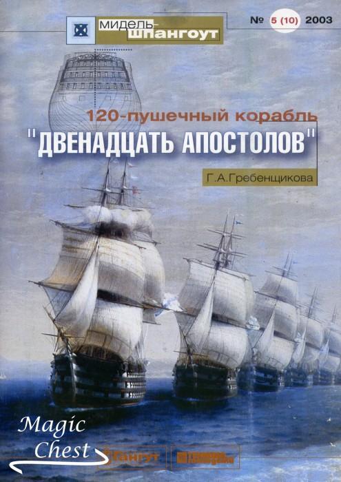 120 — пушечный корабль Двенадцать апостолов