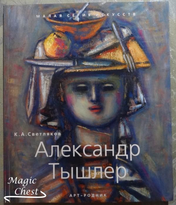 Александр Тышлер 1898-1980