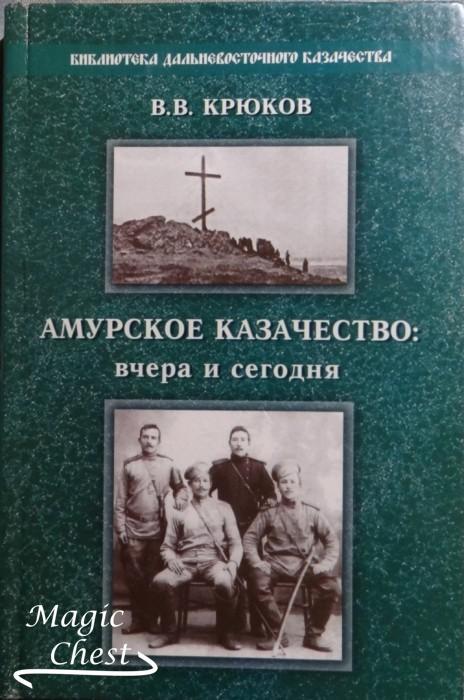 Амурское казачество: вчера и сегодня, 2008 г.