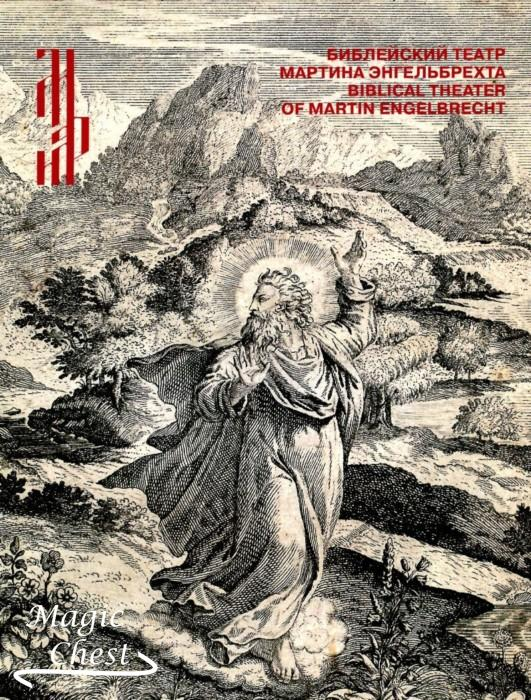 Библейский театр Мартина Энгельбрехта. Сюжеты Священной Истории в западноевропейской книжной гравюре