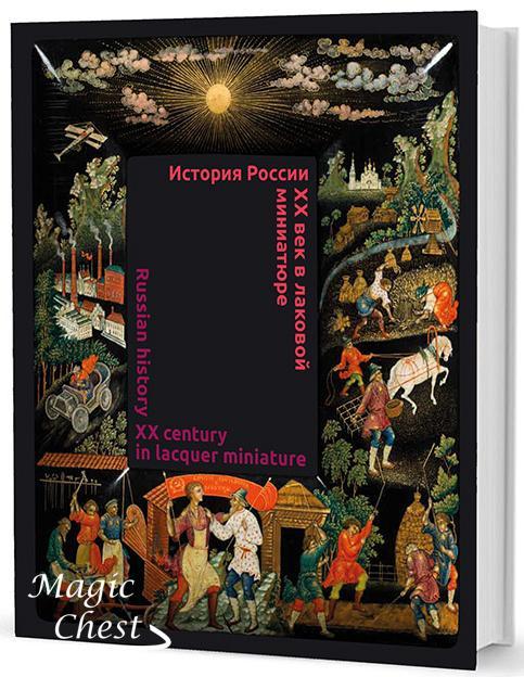 История России. XX век в лаковой миниатюре