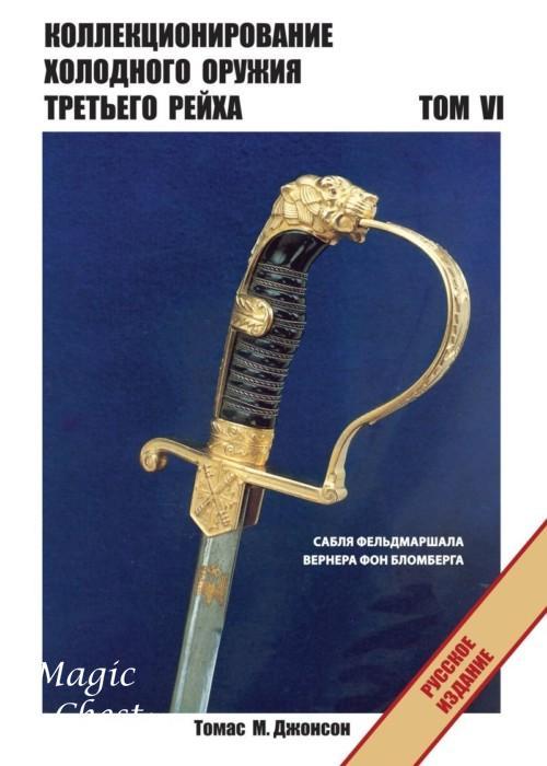 Коллекционирование холодного оружия Третьего Рейха. Том VI