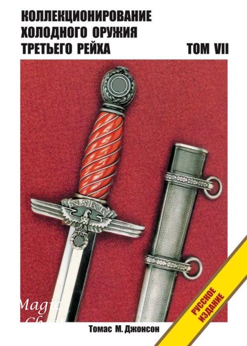 Коллекционирование холодного оружия Третьего Рейха. Том VII