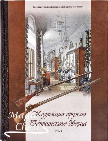 Коллекция оружия Гатчинского дворца том I. Научный каталог