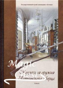 Коллекция оружия Гатчинского дворца том II. Научный каталог