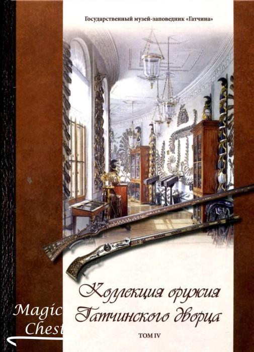 Коллекция оружия Гатчинского дворца том IV. Научный каталог