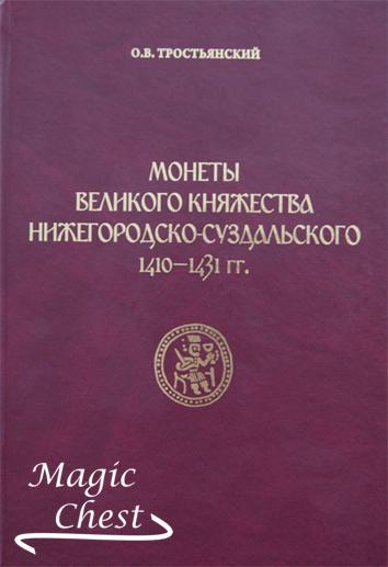 Монеты Великого Княжества Нижегородско-Суздальского 1410-1431 гг.