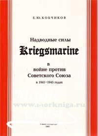 Надводные силы Kriegsmarine в войне против Советского Союза в 1941-1945 годах