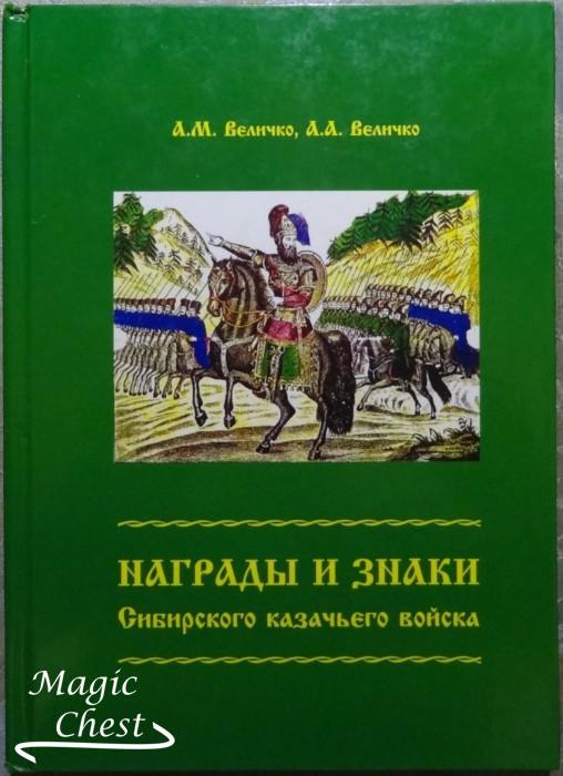 Награды и знаки Сибирского казачьего войска