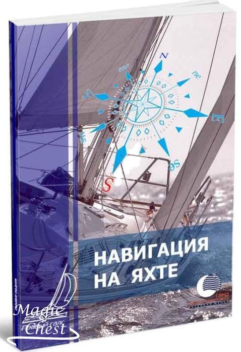 Navigatsiya_na_yakhte