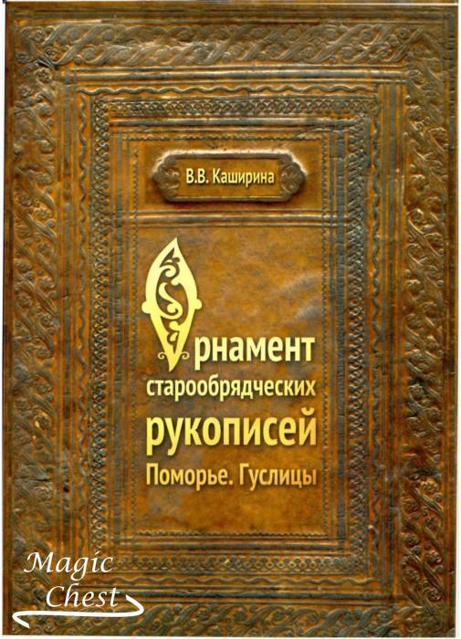 Орнамент старообрядческих рукописей. Поморье. Гуслицы
