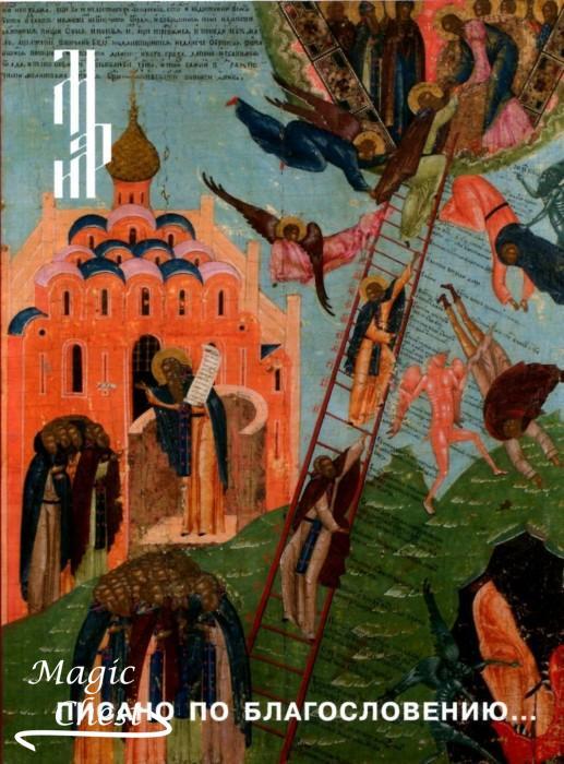 Писано по благословению… Лествица 1510 года из Иосифо-Волоколамского монастыря и ее реставрация