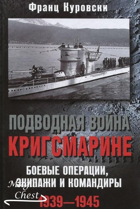 Подводная война кригсмарине. Боевые операции, экипажи и командиры. 1939-1945