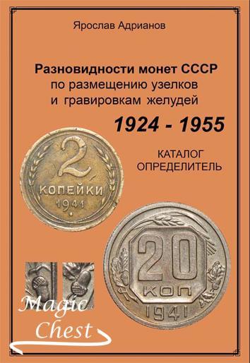 Разновидности монет СССР по размещению узелков и гравировкам желудей 1924-1955. Каталог определитель