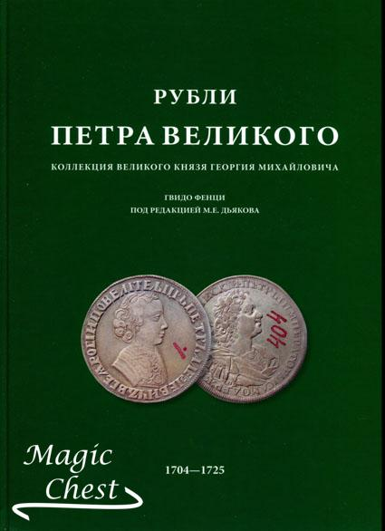 Рубли Петра Великого. Коллекция Великого князя Георгия Михайловича. 1704-1725