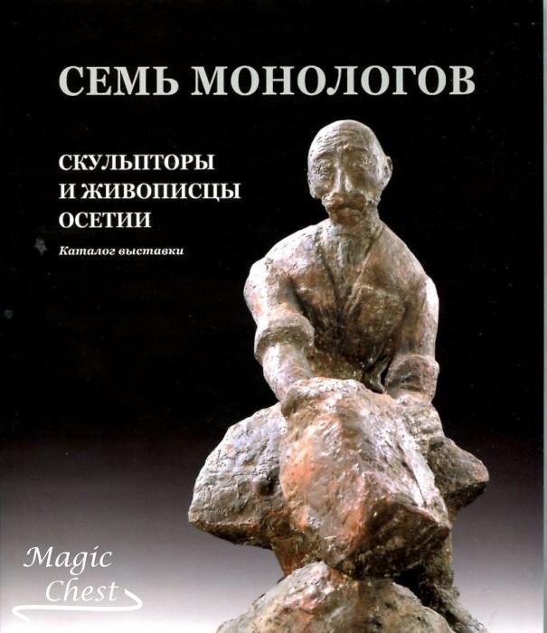 Семь монологов. Скульпторы и живописцы Осетии
