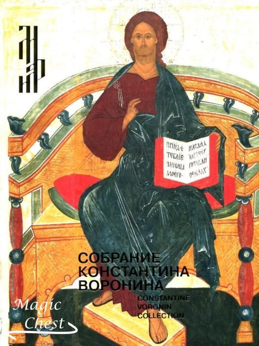 Собрание Константина Воронина. Иконы, художественный металл XIII — XVI века