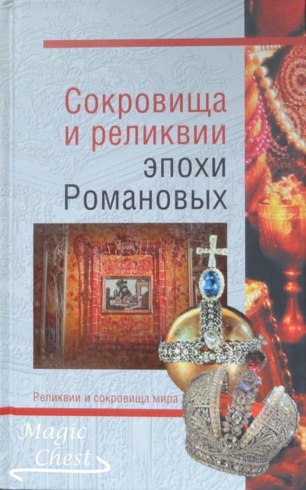 Сокровища и реликвии эпохи Романовых