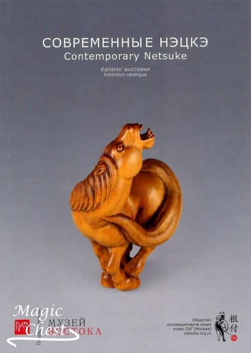 Современные нэцкэ. Каталог выставки / Contemporary Netsuke. Exhibition catalogue