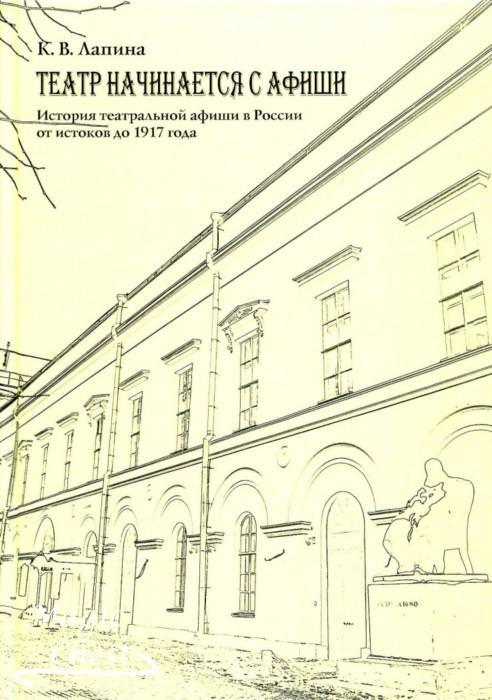 Театр начинается с афиши. История театральных афиш в России от истоков до 1917 года