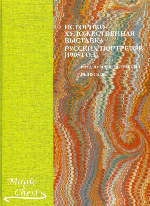 Историко-художественная выставка русских портретов, 1905 год. Выпуск III
