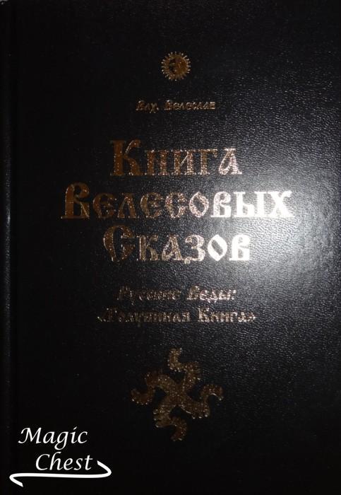 Книга Велесовых Сказов. Русские Веды: Голубиная книга, изд.2