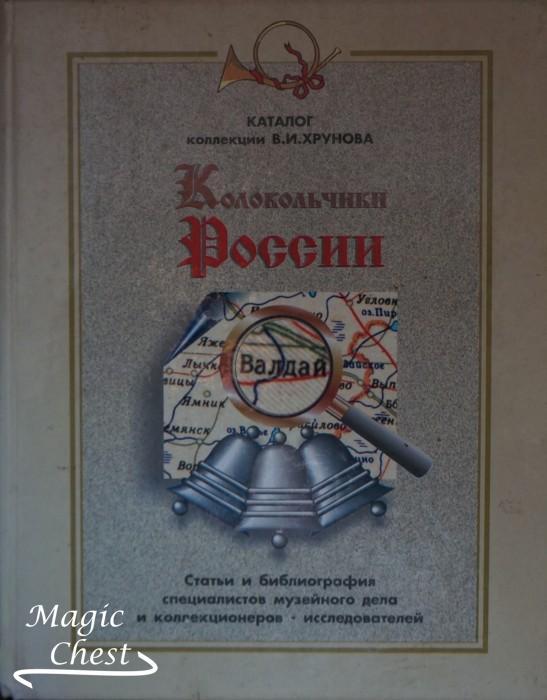 Колокольчики России. Каталог коллекции В.И.Хрунова